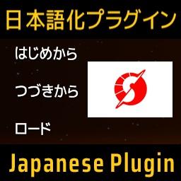 appuns-DSPJapanesePlugin icon