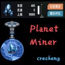 crecheng-PlanetMiner icon
