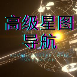 fls1995-AutoStellarNavigation icon